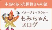 もみちゃんブログ