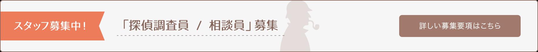 「探偵調査員/相談員」募集