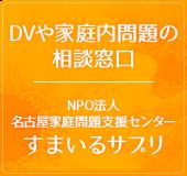 DVや家庭内問題の 相談窓口 NPO法人名古屋家庭問題支援センター すまいるサプリ