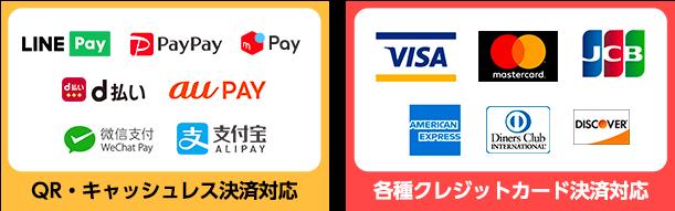クレジットカード取扱優良店・各種QR決済対応