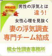 浮気妻の調査なら名古屋の楓女性調査事務所へ