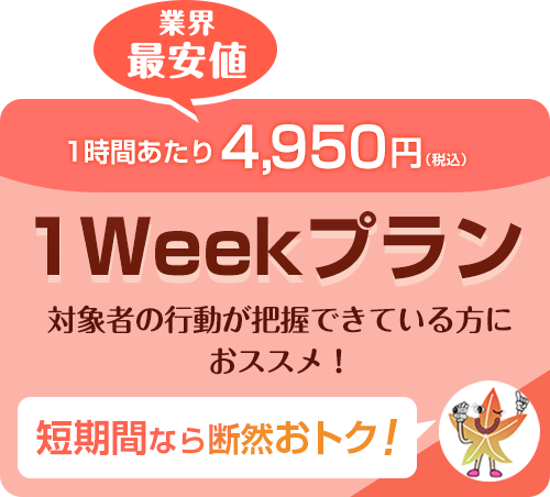 1weekプラン 業界最安値4,500円/時間
