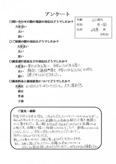 愛知県 名古屋市 探偵 夫浮気調査 妻浮気調査 岐阜 口コミ