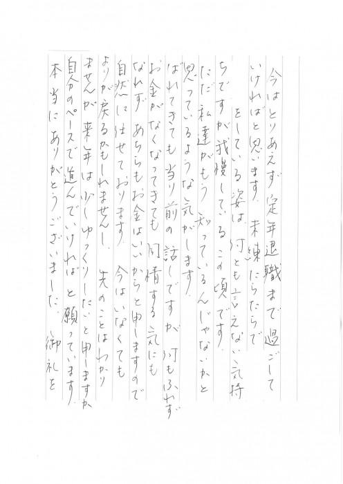 愛知県 名古屋市 探偵 夫浮気調査 妻浮気調査 口コミ