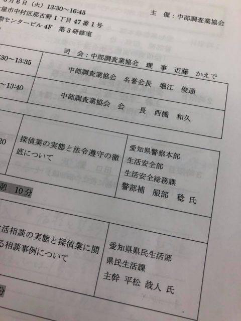 浮気調査 名古屋市 探偵教育研修会