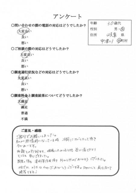 愛知県 名古屋市 探偵 夫浮気調査 妻浮気調査 口コミ 岐阜県
