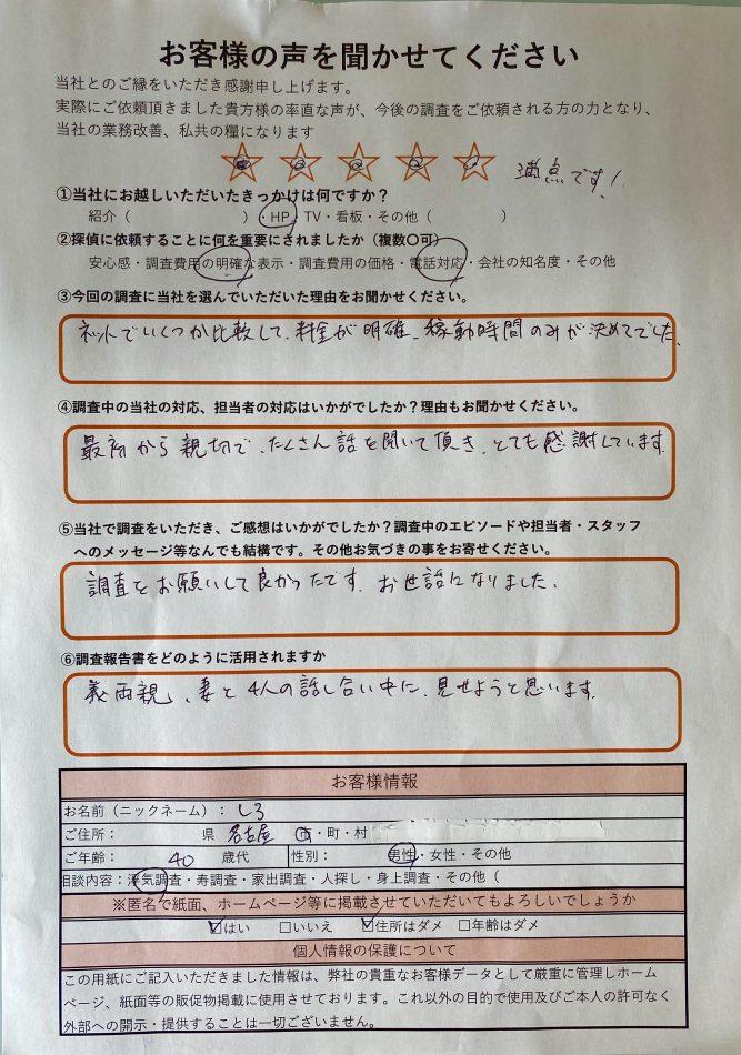 夫の浮気調査 口コミ 愛知県名古屋市浮気調査 楓女性調査事務所