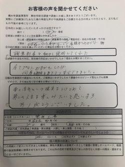 名古屋市 探偵 妻の浮気 お客様の評価 評判 口コミ