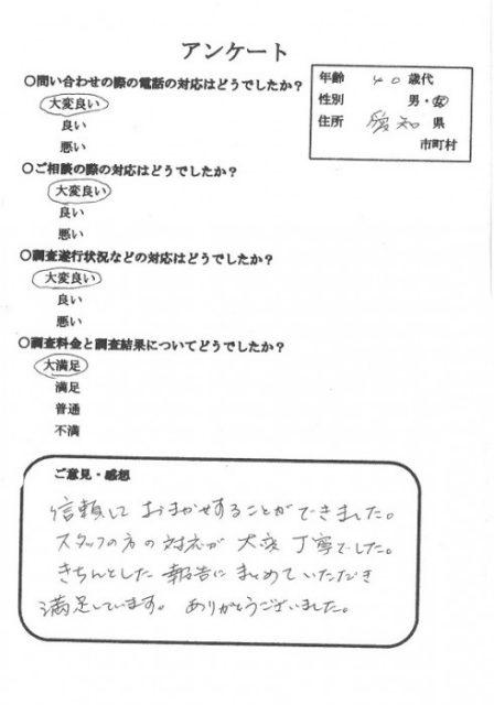 夫の浮気調査:楓女性調査事務所 愛知県 40歳代女性 ~ダブル不倫、互いに慰謝料を支払い終焉したはずなのに・・~
