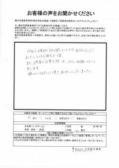 夫浮気 愛知県 探偵 楓女性調査事務所 口コミ