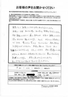 夫浮気 愛知県豊田市 探偵 楓女性調査事務所 口コミ