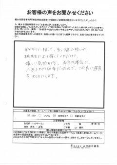 家出調査 愛知県名古屋市 探偵 楓女性調査事務所 口コミ