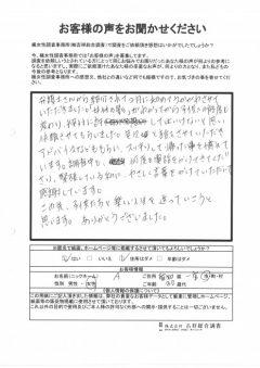 夫浮気 愛知県一宮市 探偵 楓女性調査事務所 口コミ