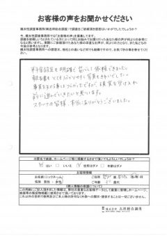 夫浮気 愛知県安城市 探偵 楓女性調査事務所 口コミ