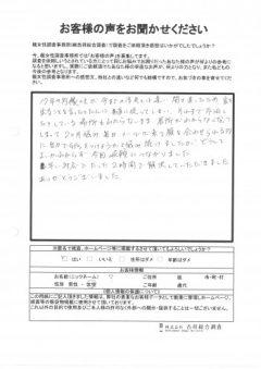 夫浮気 愛知県 探偵 楓女性調査事務所 口コミ 所在調査 内縁