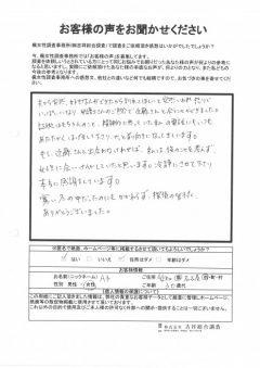 愛知県名古屋市浮気調査 口コミ 評判 夫が告白 好きな人がいる 夫の浮気調査 楓女性調査事務所