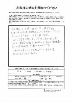 愛知県名古屋市浮気調査 口コミ 評判 夫から好きな人と結婚したい 夫の浮気調査 楓女性調査事務所