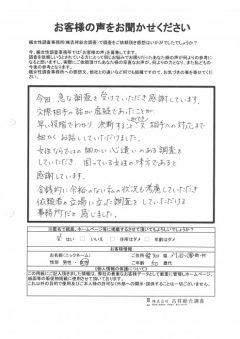夫浮気 愛知県刈谷市 探偵 楓女性調査事務所 口コミ