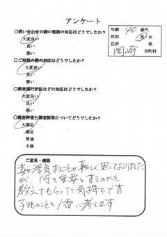 妻浮気 愛知県岡崎市 探偵 楓女性調査事務所 口コミ
