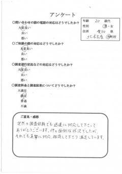 妻浮気 愛知県北名古屋市 探偵 楓女性調査事務所 口コミ