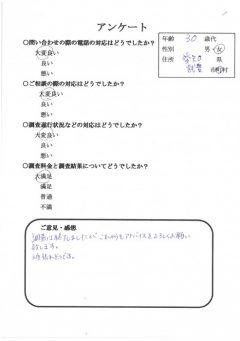 夫浮気 愛知県武豊町 探偵 楓女性調査事務所 口コミ