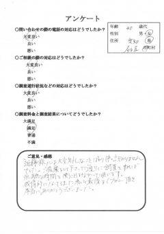 夫浮気 愛知県名古屋市 探偵 楓女性調査事務所 口コミ