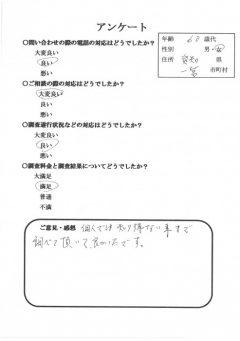 結婚調査 寿調査 探偵 愛知県一宮市 楓女性調査事務所 口コミ 浮気調査