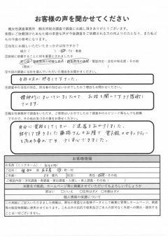 名古屋市探偵、証拠収集、女性探偵、探偵事務所アンケート、探偵口コミ