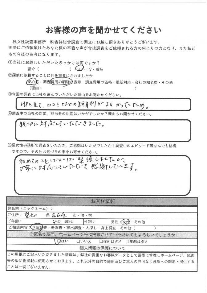 愛知県 名古屋市 探偵 夫浮気調査 妻浮気調査 LINE浮気