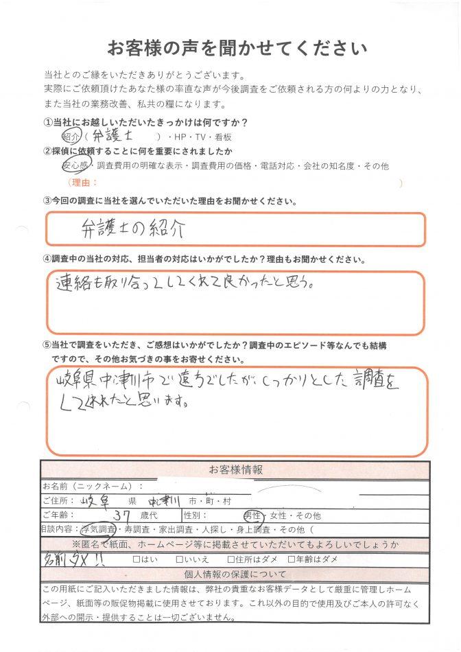 岐阜県中津川市 探偵 浮気調査 格安 調査料金安心