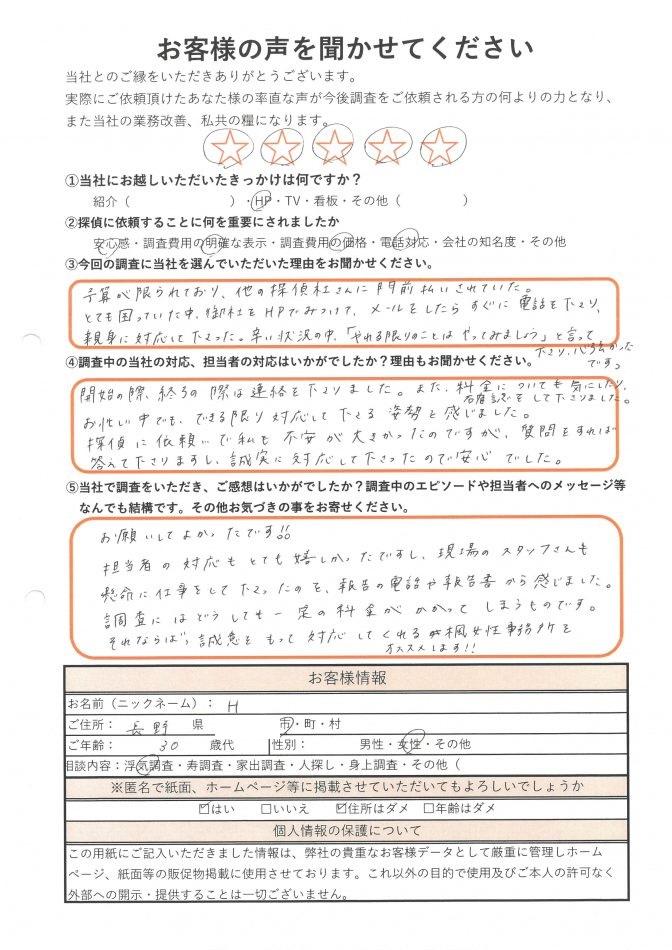 長野県探偵 浮気調査 夫の浮気 妻の浮気 料金安い