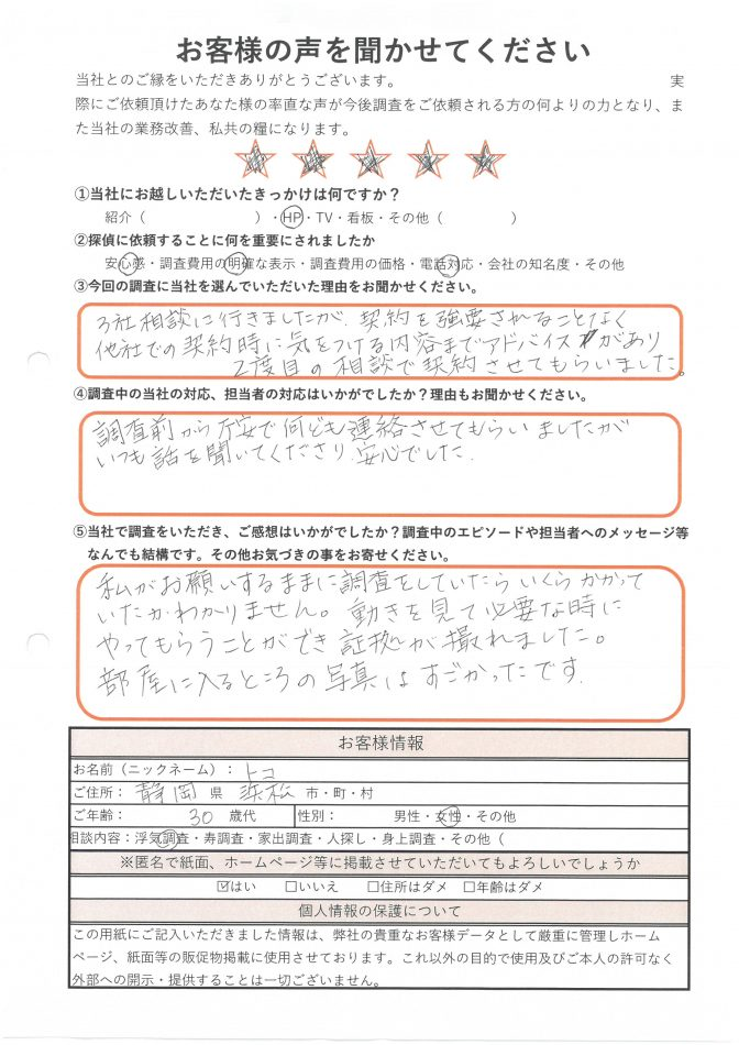 静岡県浜松市 夫 浮気 探偵 楓女性調査事務所 ホテル浮気証拠写真