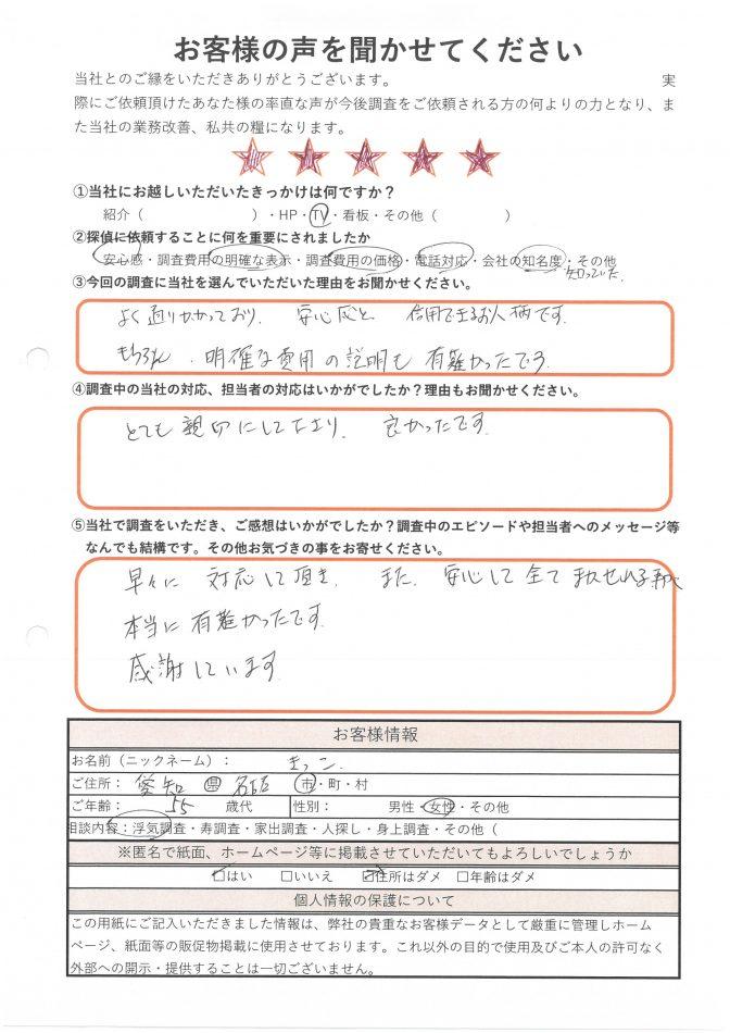 愛知県 名古屋市 探偵 夫浮気調査 妻浮気調査 安心調査料金
