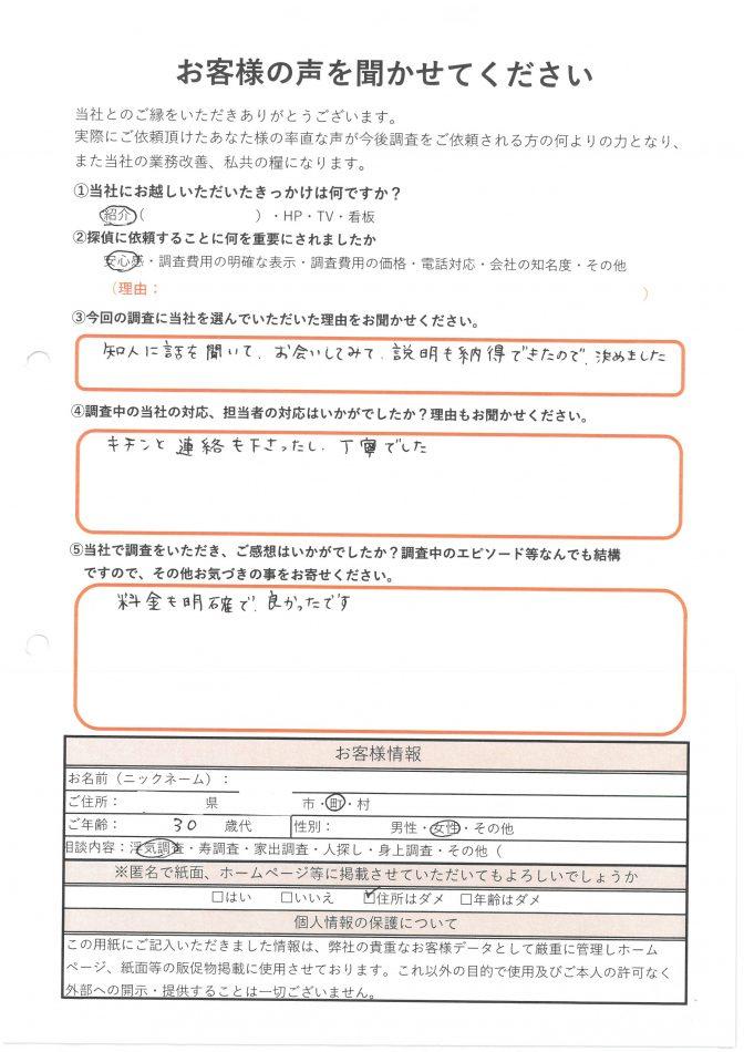 愛知県 名古屋市 探偵 夫浮気調査 妻浮気調査 クレジット明細で浮気発覚