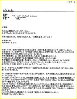 夫の浮気調査 口コミ評価 愛知県30歳代M様  愛娘1歳、外泊する夫を探した