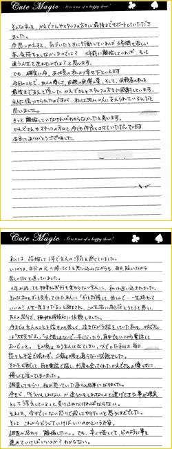新婚から夫の浮気調査 愛知県 探偵 楓女性調査事務所