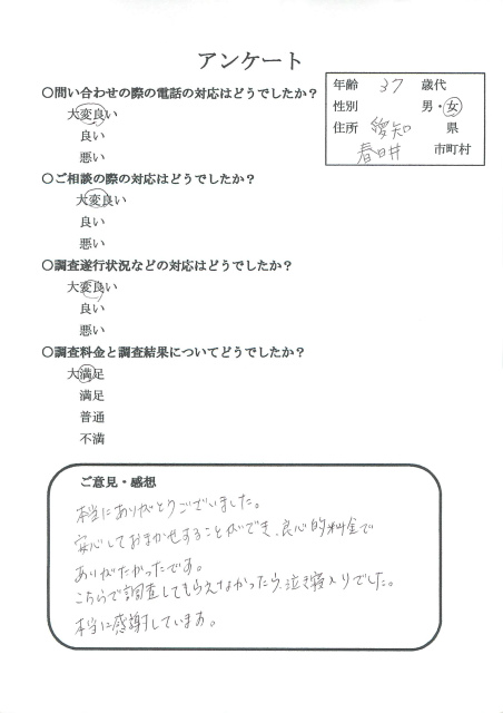 夫浮気 愛知県春日井市 探偵 楓女性調査事務所 口コミ