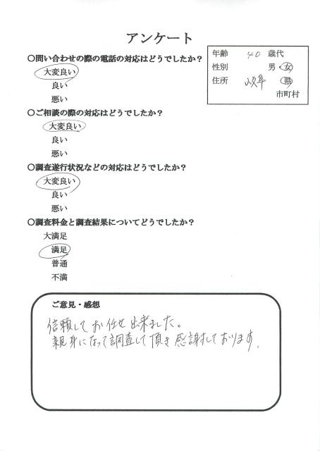 夫浮気 岐阜県 探偵 楓女性調査事務所 口コミ
