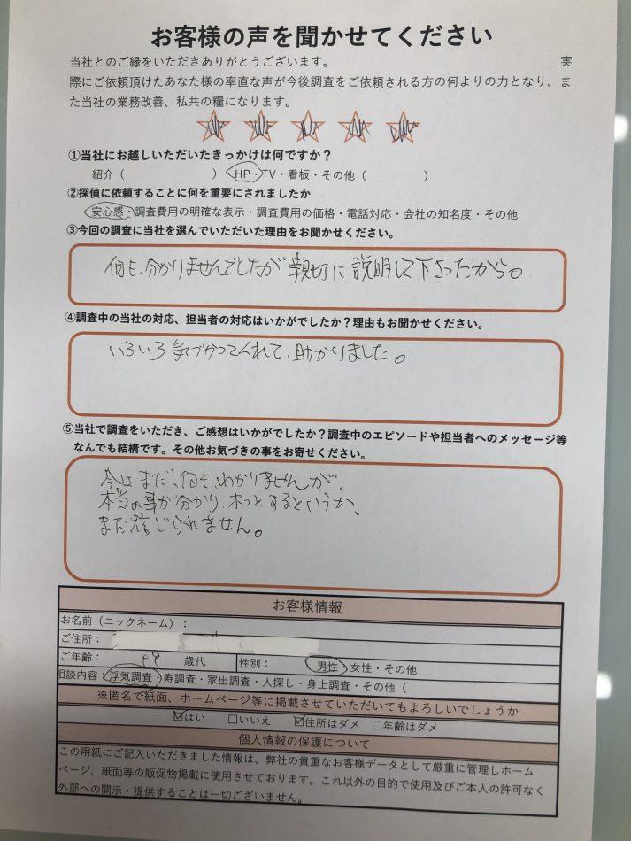 愛知県 名古屋市 探偵 夫浮気調査 妻浮気調査